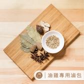 【味旅嚴選】 油雞專用滷包 二入/組