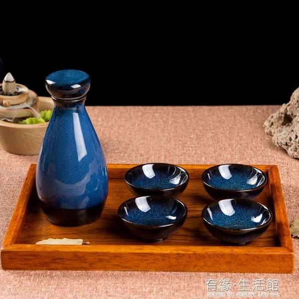 陶瓷酒壺小酒杯套裝家用白酒分酒器烈酒杯酒盅清酒酒具日式一口杯 有緣生活館