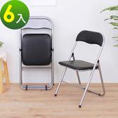 【頂堅】橋牌折疊椅/工作椅/餐椅/會議椅/摺疊椅(黑色)-6入/組黑色