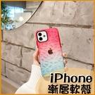 漸層水鑽軟殼 蘋果 iPhone 12 11 Pro max i7 i8 Se2 XR XSmax 玫紅漸變 手機保護套 四角防摔 軟殼