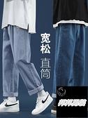 牛仔褲男士夏季韓版潮流男學生寬版直筒九分闊腿薄休閒長褲子品牌【邦邦男裝】