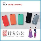ASUS Selfie ZD551KL 韓國Roar 繽紛時尚 高彈性果凍套 TPU全包 防撞防摔設計 手機殼 手機套