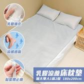 可水洗冰絲涼感乳膠涼席床包枕套組-加大雙人3件組【D018】