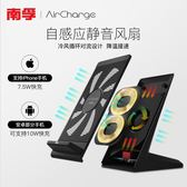 南孚立式風冷無線充iPhoneX蘋果8車載X原裝iphone8plus無限充電器