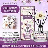 韓國 Cocodor 2018擴香瓶 200ml 限量版#紫藤花園版