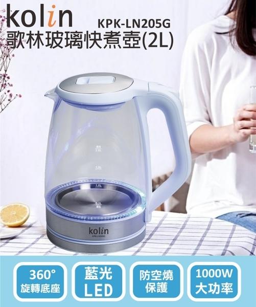 【歌林Kolin】 2.0L 玻璃快煮壺 KPK-LN205G
