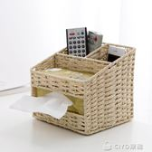 編織桌面收納盒遙控器收納架 書桌文具置物架辦公桌紙巾盒 ciyo黛雅