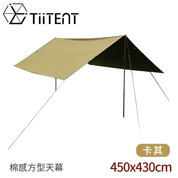 【Truvii 趣味 TiiTENT 4Tera Plus 棉感方型天幕《卡其》】TERY450/天幕帳/客廳帳/露營