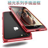 iPhone 7 8 Plus 手機邊框 鋁合金 防刮 拼接 金屬邊框 雙色邊框 防摔 超薄 時尚 保護框