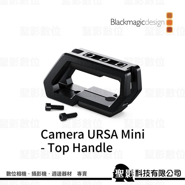 【聖影數位】Blackmagic Design Camera URSA Mini - Top Handle 機頂提把《公司貨》