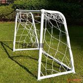 足球門 兒童四人製足球門足球框球門3人製足球門網家用便攜式訓練T 1色
