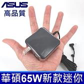 ASUS 新款迷你 65W . 規格 變壓器 充電器 S403F S403FA X512 X512F X512FJ S330FL S330FN S330FA S403 S403FA