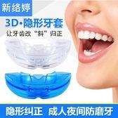 限時85折下殺牙齒矯正器磨牙套成人夜間磨牙整牙神器糾正器牙齒隱形牙套保持器矯正