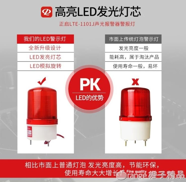 LTE-1101J聲光報警器警報燈LED閃爍旋轉警示燈12V24V220V爆閃燈 (橙子精品)