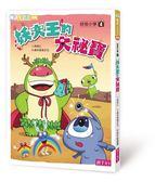 妖怪小學(4):妖大王的大袐寶