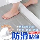 【G0608】 《居家安全必備-浴室防滑貼條》一組五入 透明 無痕防滑貼條 浴室防滑貼條貼 止滑片