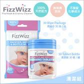 ✿蟲寶寶✿【美國FizzWizz】100%天然配方 不刺鼻 清潔奶嘴奶瓶 溼紙巾+清潔錠組合 美國製