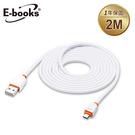 E-books X14 Micro USB超粗大電流2.1A 充電傳輸線 2M