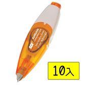 SDI 手牌 CT-204 4mmx6M 修正帶(橘色)10入/盒【文具e指通】  量販團購