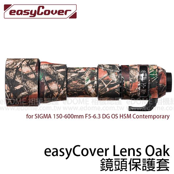 easy Cover Lens Oak for SIGMA 150-600mm F5-6.3 C版 森林迷彩 鏡頭保護套 (免運 開年公司貨) 砲衣 迷彩衣