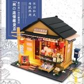 diy小屋日式閣樓雜貨店小房子模型手工拼裝玩具【雲木雜貨】