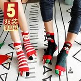 五指圣誕襪子女中筒襪秋冬長筒棉襪情侶分趾襪【愛物及屋】