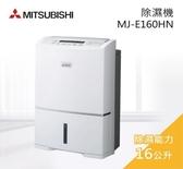 贈曬衣架SP 2017 MITSUBISHI 三菱16L  製大容量強力型除濕機MJ E1