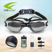 泳鏡女防水游泳眼鏡高清泳鏡男大框防霧劑泳帽耳塞游泳套裝備