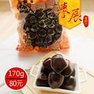 【譽展蜜餞】原味鐵蛋/原味/80元