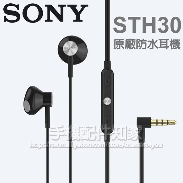 【原廠耳機】Sony STH30 防水立體聲線控耳機/3.5mm/麥克風/贈線夾/STH32-ZY