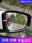 汽車後視鏡防雨膜倒車鏡防霧反光鏡玻璃防水貼膜通用全屏側窗用品 娜娜小屋