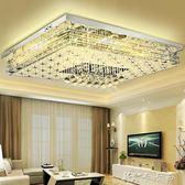 吸頂燈  客廳燈led具長方形簡約現代大燈大氣臥室燈大廳家用水晶燈 卡卡西igo