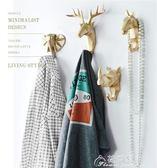 裝飾掛鉤-北歐墻面粘貼掛鉤免打孔創意鹿頭裝飾衣帽鉤玄關門口鑰匙掛鉤壁掛 花間公主
