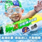 兒童泳鏡大框游泳眼鏡男童女童泳鏡防水防霧高清游泳裝備 快速出貨