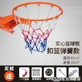家用戶外籃球架成人訓練籃球框青少年室內外掛墻式籃框兒童扣籃圈 NMS生活樂事館