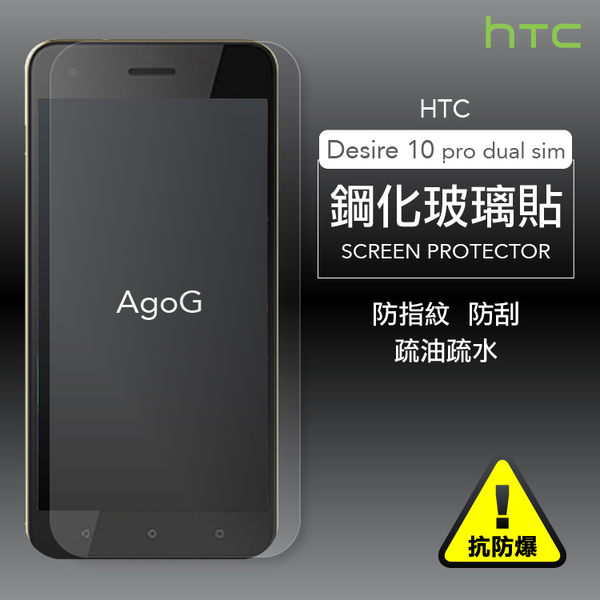 保護貼 玻璃貼 抗防爆 鋼化玻璃膜HTC Desire 10 pro dual sim螢幕保護貼 D10i