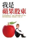 (二手書)我是蘋果股東:當台股利潤像定存一樣薄,錢進華爾街才是王道!簡單掌握投..