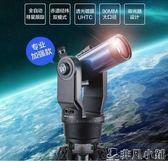 天文望遠鏡 BCTO博通天文望遠鏡專業深空成人學生全自動尋星高倍高清ETX90BB 非凡小鋪 JD
