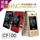 iNO 極簡風銀髮族御用手機(3G WCDMA)CP100【免運直出】