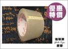 YT店【地球牌GLOBE】48mm*80M (90y) 膠帶/OPP透明膠帶/封箱膠帶