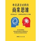 專業譯者必修的商業思維:譯者的定位、行銷與商業模式全攻略