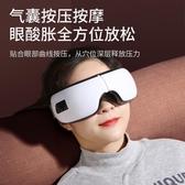 眼部按摩儀保護眼睛器熱敷蒸汽眼罩眼鏡緩解疲勞去眼袋黑眼圈神器 【快速出貨】
