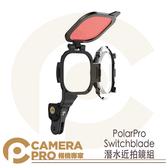 ◎相機專家◎ PolarPro Switchblade 潛水近拍鏡組 GoPro HERO8用 三合一過濾 微距 公司貨