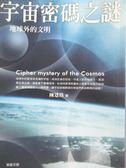 【書寶二手書T3/科學_OQQ】宇宙密碼之謎-地球外的文明_陳恩浩