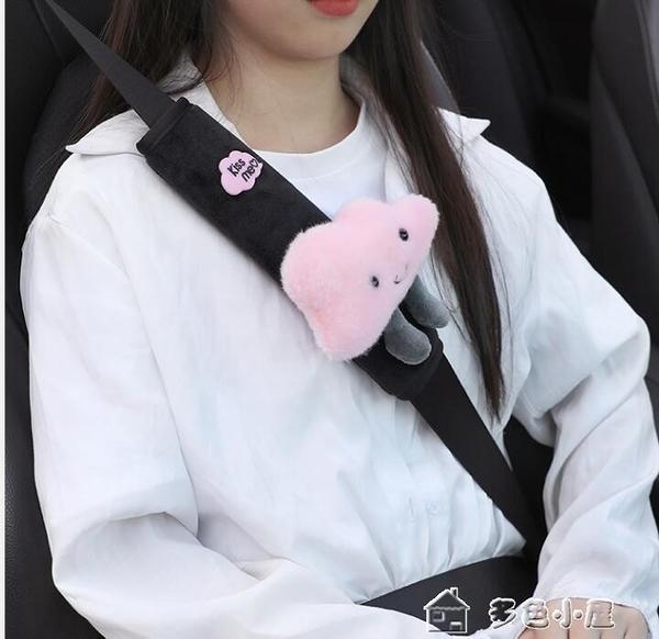 汽車用品安全帶套ins可愛云朵保險護肩套加長車內飾裝飾品套裝女 多色小屋