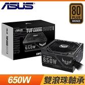 【南紡購物中心】ASUS 華碩 TUF GAMING 650B 650W 銅牌 電源供應器(6年保) 90YE00D1-B0TA00