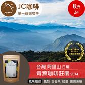 台灣 阿里山 青葉咖啡莊園 日曬 - 1/4磅豆【JC咖啡】★送-莊園濾掛1入 ★12月特惠豆