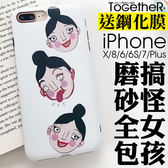 ToGetheR+【ATG180】iPhoneX/8/8Plus/iPhone6Plus/iPhone7/iPhone7Plus 搞怪女孩磨砂TPU全包軟殼手機殼