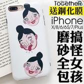 ToGetheR+【ATG180】iPhoneX/8/8Plus/iPhone6Plus/iPhone7/iPhone7Plus 搞怪女孩磨砂TPU全包軟殼手機殼