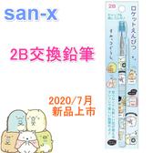 【京之物語】新品上市 日本SAN-X角落生物2B交換鉛筆 鉛筆 現貨